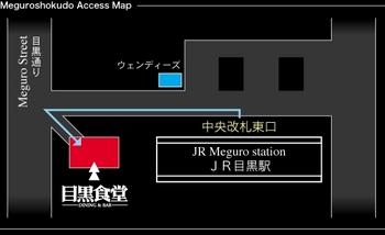 meguro-syokudou.JPG